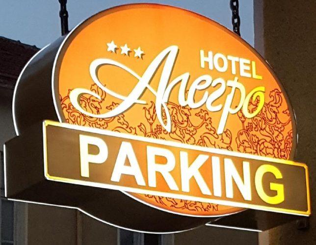 Вывеска отеля Алегро