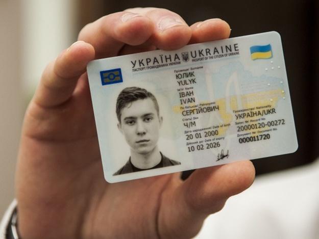 Получение ID-карты на Украине