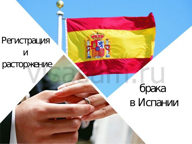 Регистрация и расторжение брака в Испании