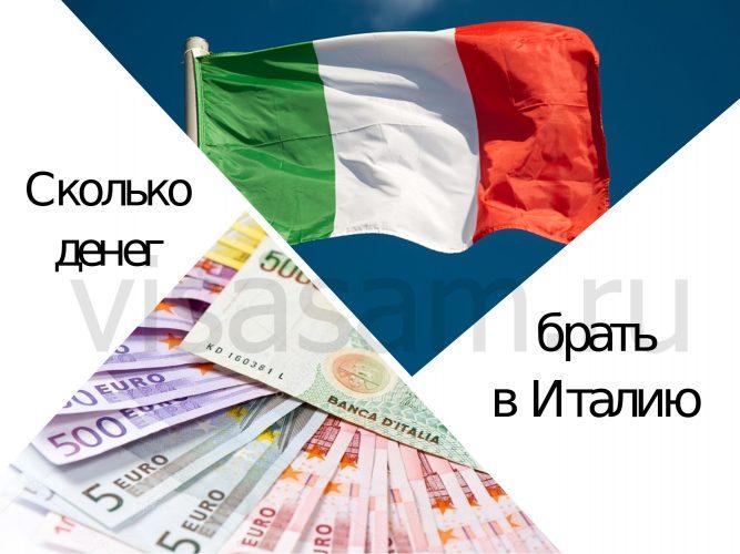 сколько взять денег в италию