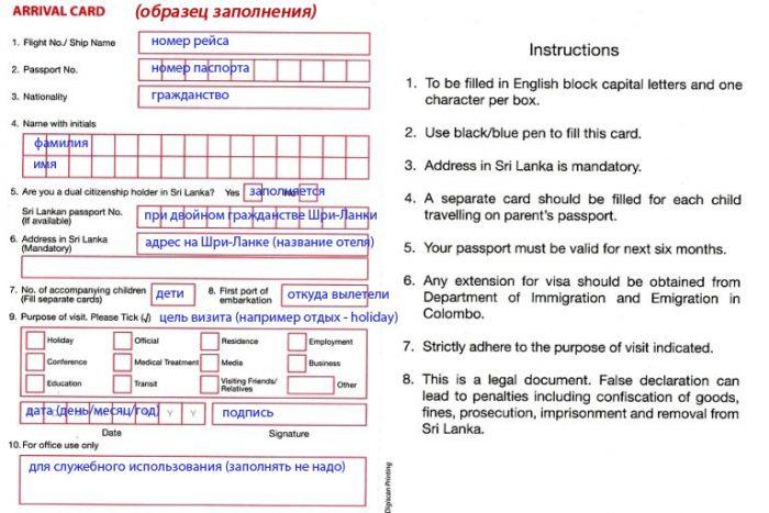 миграционная карточка Шри-Ланки