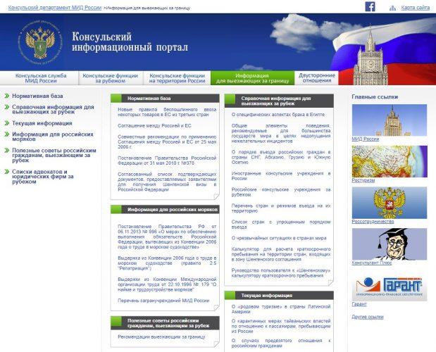 Скриншот сайта kdmid.ru