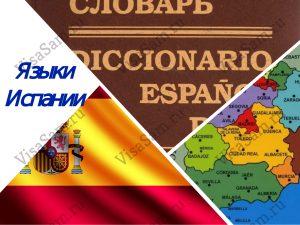 Официальный государственный язык в Испании и другие местные диалекты