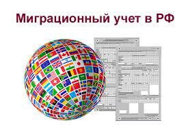 Миграционный учет лиц без гражданства в РФ