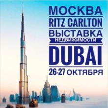 недвижимость Дубай