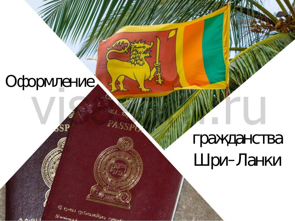 Оформление гражданства Шри-Ланки