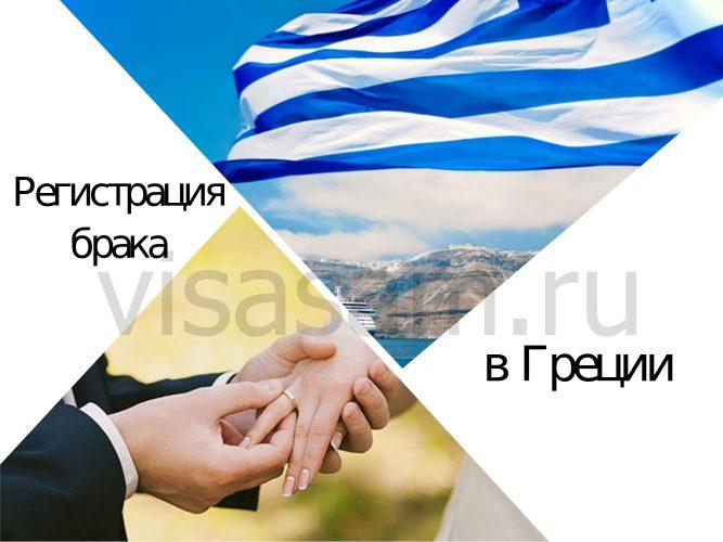 Регистрация брака в Греции