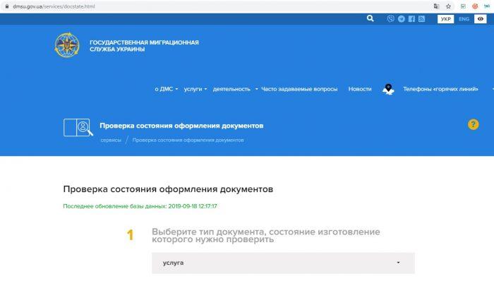 Скриншот сайта dmsu.gov.ua