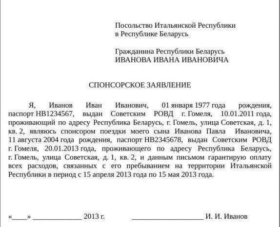 Спонсорское письмо для белорусов