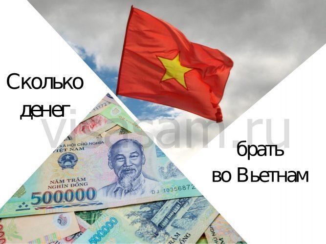 Сколько денег взять во Вьетнам