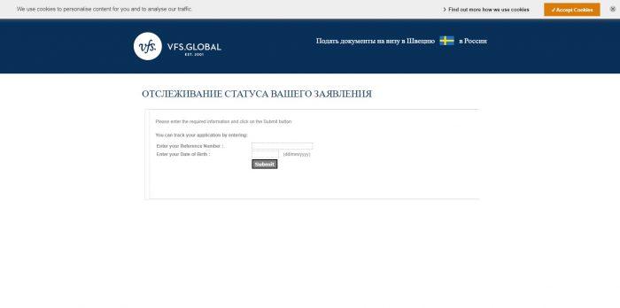 Скриношт сайта vfsglobal