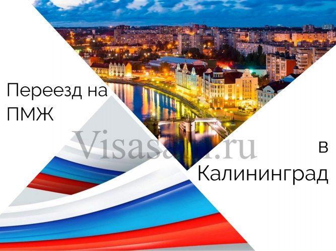 Переезд в Калининград на ПМЖ