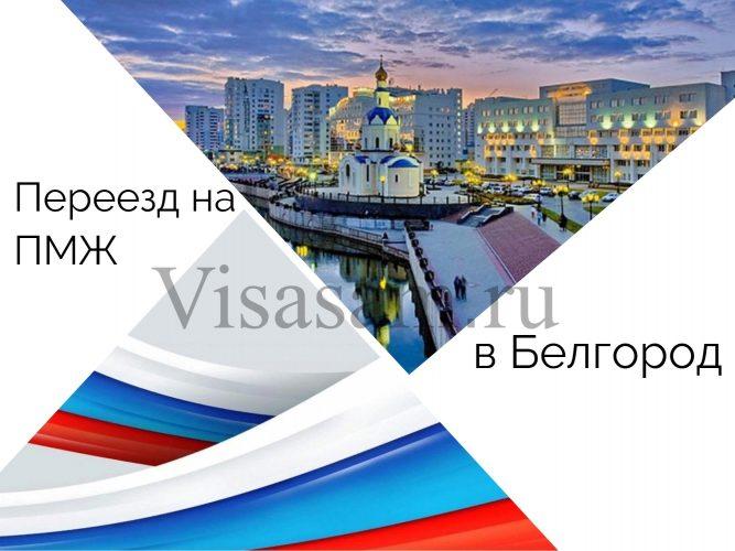Переезд в Белгород на ПМЖ