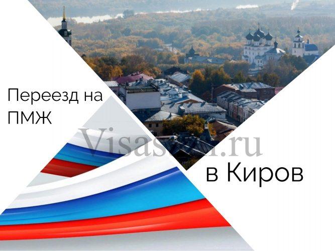Стоит ли ехать на ПМЖ в Киров