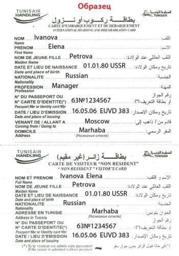 Визовый листок в Тунисе