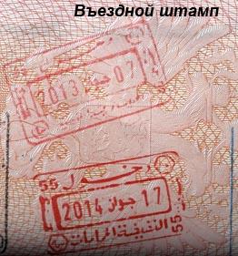 Въездной штамп в Тунисе