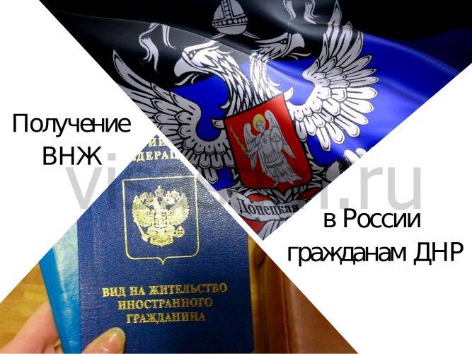 ВНЖ в РФ гражданам ДНР