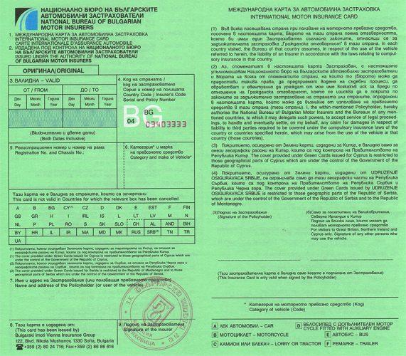 Green Card в Болгарию