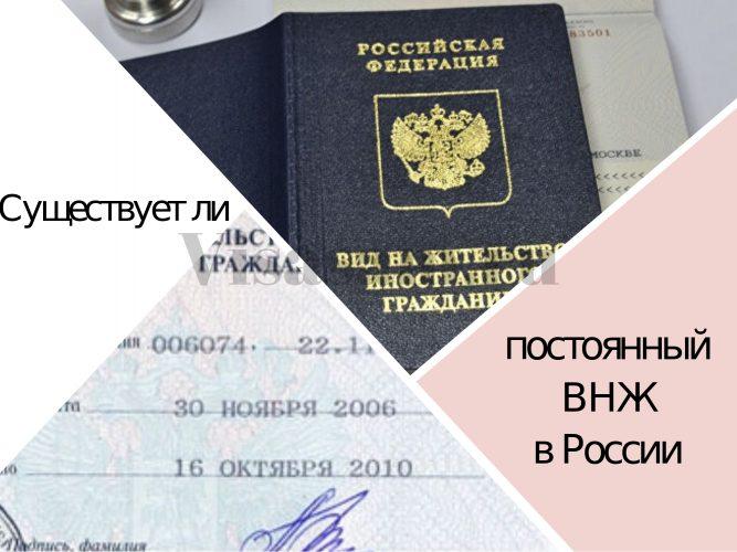 Каковы сроки действия российского ВНЖ