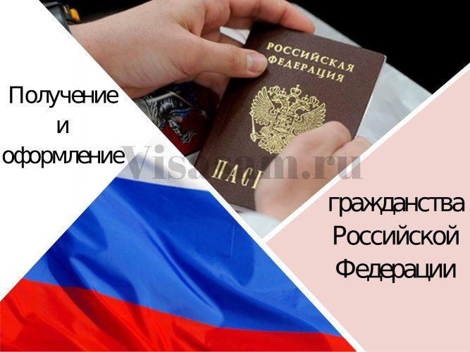 Как иностранцу получить российский паспорт