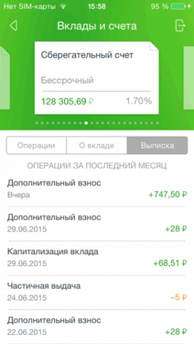 Выписка со счета в мобильном приложении Сбербанка