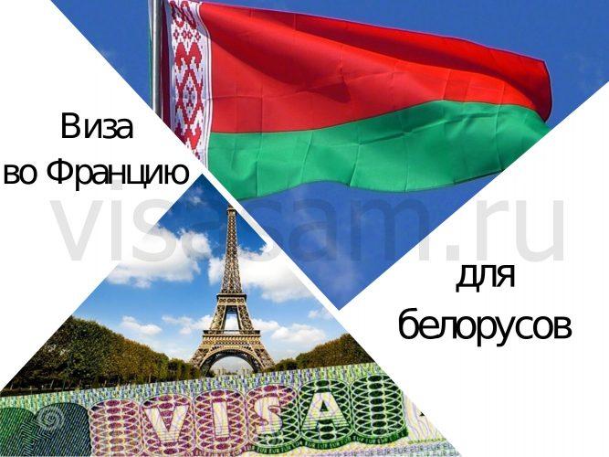 Виза во Францию для белорусов