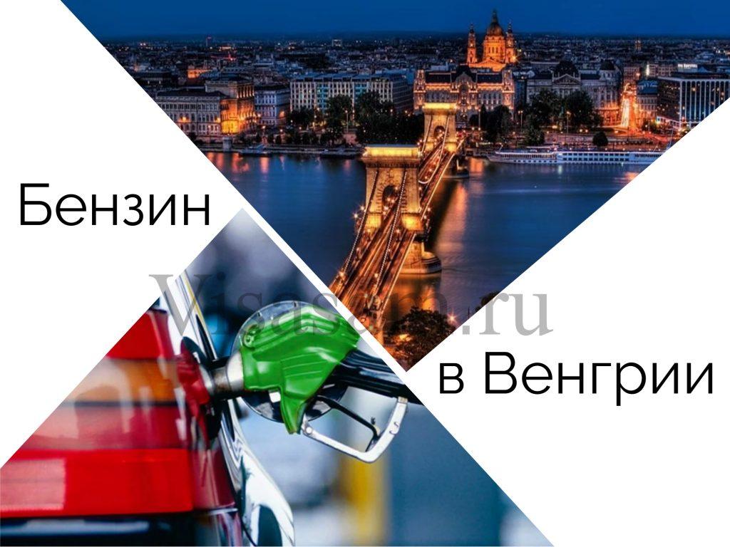 Стоимость бензина в Венгрии