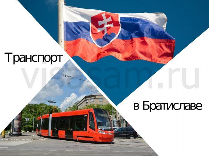 Городской транспорт в Братиславе