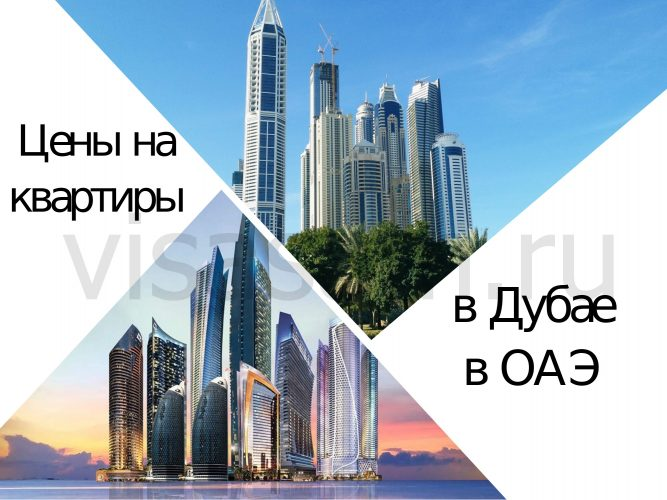Цены на квартиры в Дубае