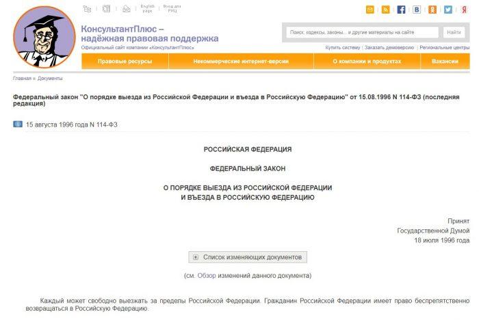 Скриншот сайта consultant.ru
