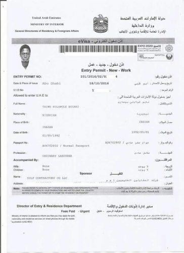 Электронное разрешение для въезда в ОАЭ