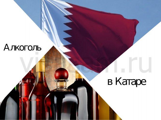 Алкоголь в Катаре