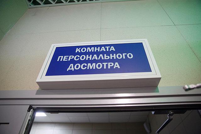 комната персонального досмотра в аэропорту