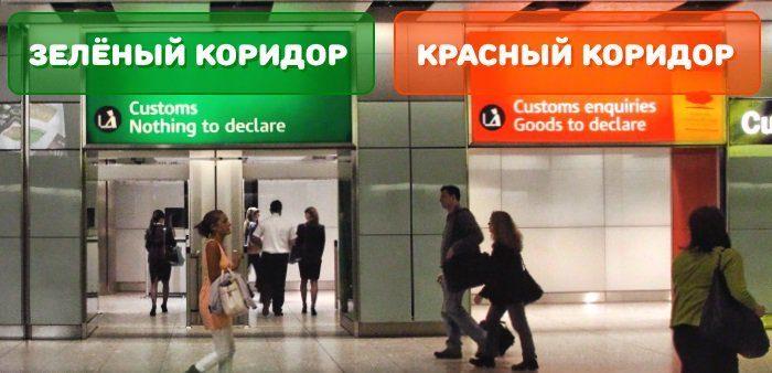 Зеленый и красный таможенные коридоры