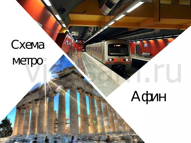 Схема метро Афин