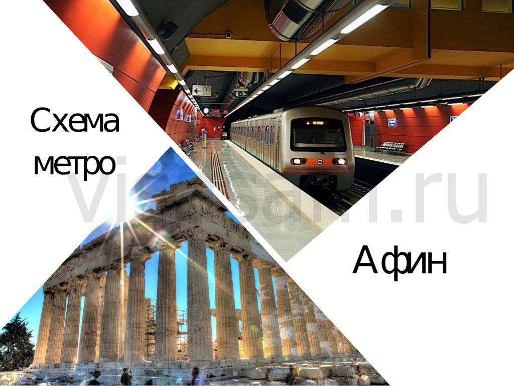 Схема метро Афины на русском языке
