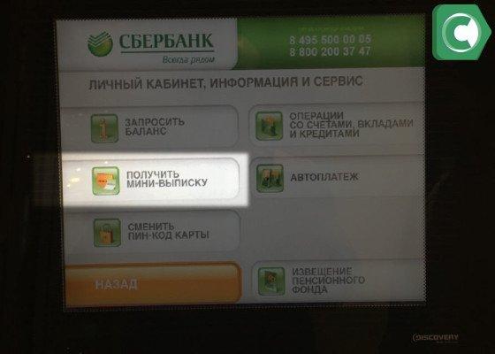 Мини выписка по карте Сбербанка через банкомат