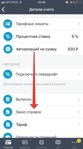 Выбор заказа справок в мобильном приложении Тинькофф