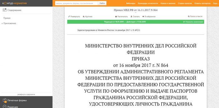 Скриншот сайта normativ.kontur.ru