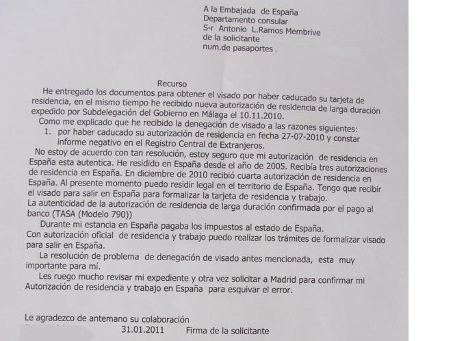 апелляция после отказа в испанской визе