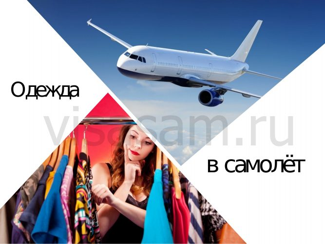 Одежда в самолёт