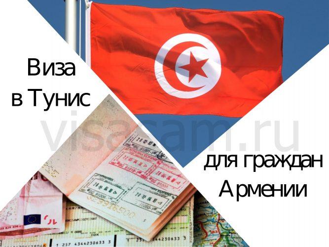 Виза в Тунис для граждан Армении