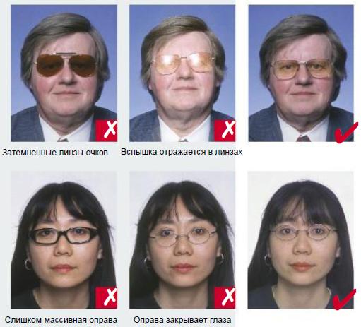 Очки для фото на визу