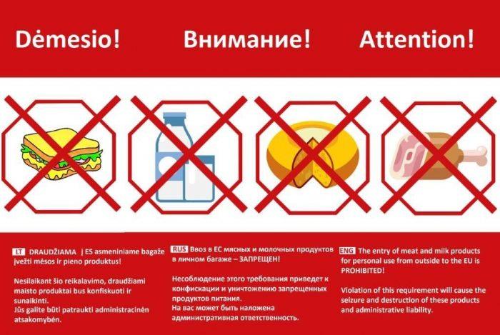Что нельзя ввозить в Литву