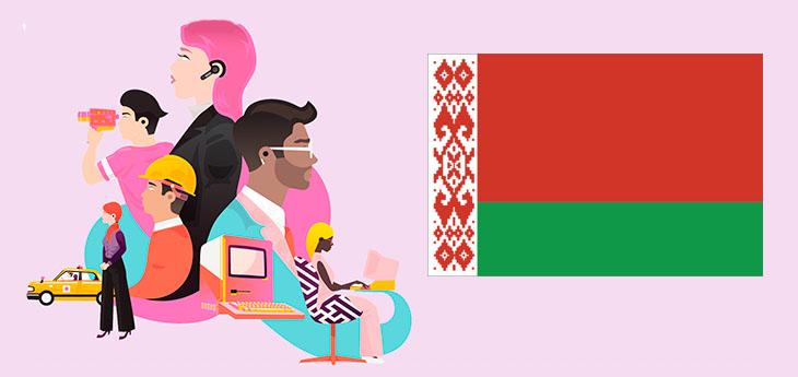 Рынок труда в республике Беларусь