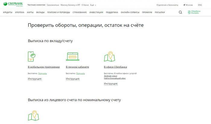 Скриншот сайта sberbank