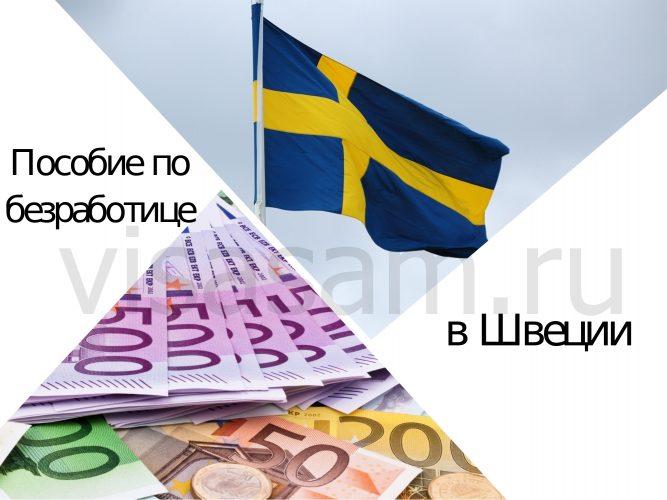 Уровень безработицы в Швеции
