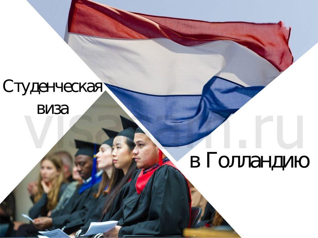 Оформление студенческой визы в Нидерланды