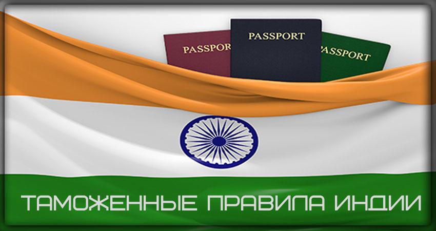 Таможенные правила Индии: что можно и нельзя вывозить из страны