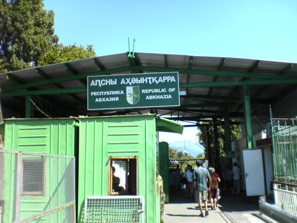 Таможня на границе Россия — Республика Абхазия